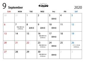 【スケジュール】9月のスケジュール
