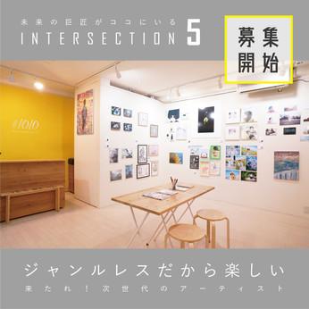 【募集〆切】2018 9/10 mon -9/23 sun ジャンルレスグループ展【intersection 5】