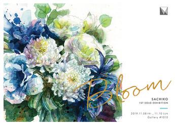 2019 11/8 fri -11/10 sun SACHIKO 1ST SOLO EXHIBITION [Bloom]  ※入場無料