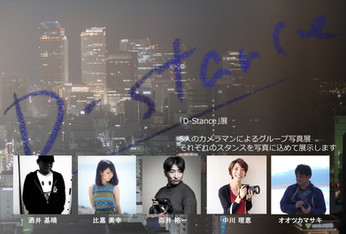 2018 5/25 fri - 5/27 sun Group photo exhibition[ D-Stance ] ※1オーダー&時間変動制