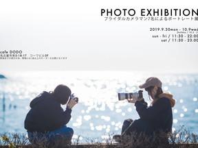 【展示】2019 9/30 mon-10/9 wed Photo Exhibition[ブライダルカメラマン7名によるポートレート展]