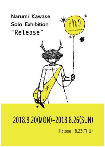 2018  8/20 mon- 8/26 sun  川瀬成美 個展 『Release』※入場無料