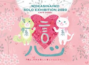 【展示】2020 6.19 fri-7.1 wed  wokasinaiwo solo exhibition 2020  -戀、それは愛しい愛しいという心-