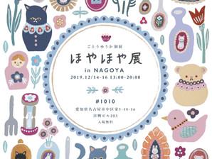 【展示】2019.12.14.sat-12.16.mon 五島夕夏個展「ほやほや展」※入場無料