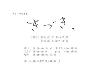 【展示】2020.3.28.san-3.29.sun Group Photoexhibition [きづき、]