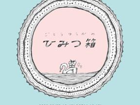 【展示】2020.8.7 fri-8.19 wed 五島夕夏個展「ひみつ箱」