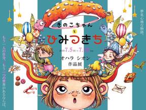 2019 7/5 fri-7/16 tue オハラシオン個展「ひみつきち」
