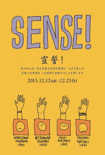 宣誓! -SENSEI-  2015  12/12-12/25