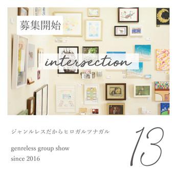 【募集】2021.12.2 thu-12.26 sun ジャンルレスグループ展 [intersection13]
