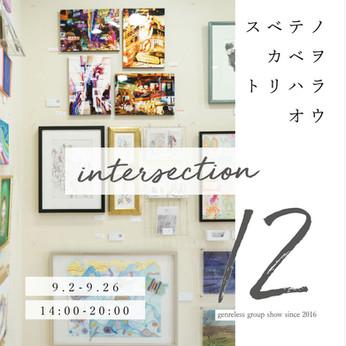 【展示】2021.9.2 thu-9.26 sun Genreless group show 【intersection12】※入場無料