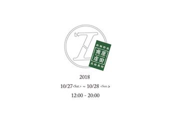 2018  10/27 sat-10/28 sun  Zoe BISHU / Zoe life with pets / 原田商店 展示販売会
