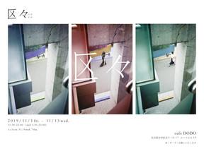 【展示】2019 11/1 fri-11/13 wed Group exhibition 「区々-マチマチ-」