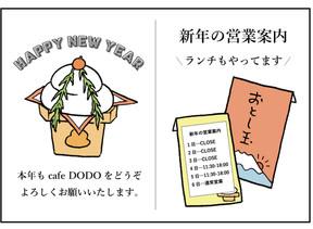 【ご挨拶】新年あけましておめでとうございます