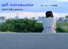 【展示】2019 11.29.fri-12.11.wed  Group photo exhibition [self-introduction-おきがる展 cafetime-]