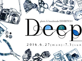 2016 6/27-7/3  Group Exhibition 【Deep】
