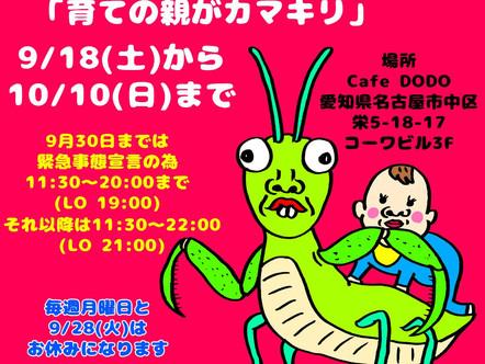 【展示】2021 9.18 sat-10.10 sun 右手リアン・うめもと個展「育ての親がカマキリ」
