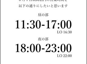 【お知らせ】営業時間変更のお知らせ
