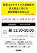 【お知らせ】営業時間の短縮とお知らせ 9/30更新版