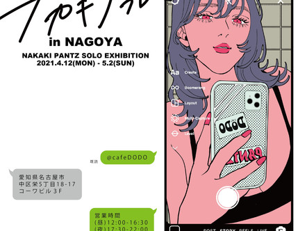【展示】2021 4.16 fri-5.2 sun NAKAKI PANTS solo exhibition[ナカキグラム in NAGOYA]