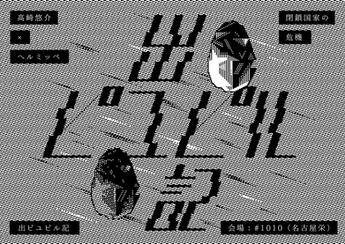 【展示】2019.12.20.fri-12.22.sun 『出ピユピル記』sponsored by スタヂオポートマン