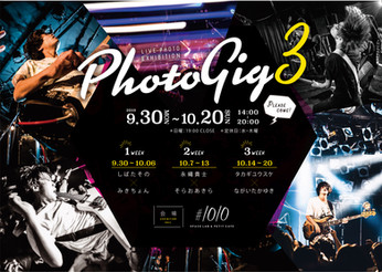 2019 9/13 mon-10/13 sun - ライブカメラマンの対バン・フォトエキシビジョン -[PhotoGig3]