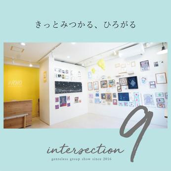 【展示】2020 7.6 mon-7.19 sun ジャンルレスグループ展「intersection9」