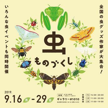 2019 9/16 mon- 9/29 sun 「虫ものづくし」produced by つくしチーム