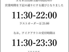 【お知らせ】緊急事態宣言解除による営業時間に関して