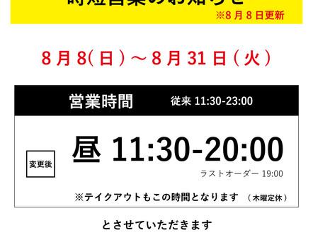 【お知らせ】営業時間の短縮とお知らせ 8/6更新版