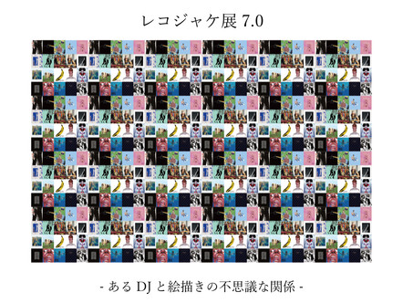 【展示】2020.10.23 fri-11.11 wed  cafe DODO presents レコジャケ展7.0 -あるDJと絵描きの不思議な関係-