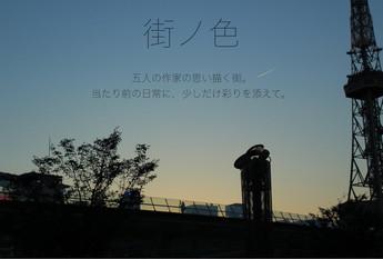 2017  8/21 mon - 8/27 sun (時間変動制) group photo exhibition [街ノ色]
