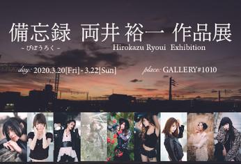 【展示】2020.3.20 fri-3.22 sun 両井裕一 写真展「備忘録」
