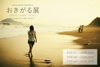 2018 3/23 fri - 3/25 sun Group photo exhibition [おきがる展] ※入場無料