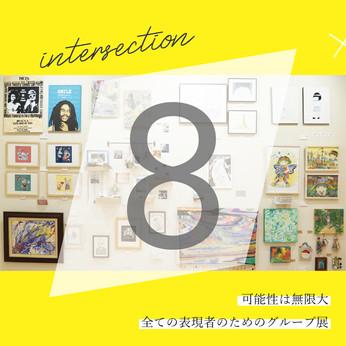 【募集終了】ジャンルレスグループ展 「intersection8」開催日2020.1/13 mon-2/9sun