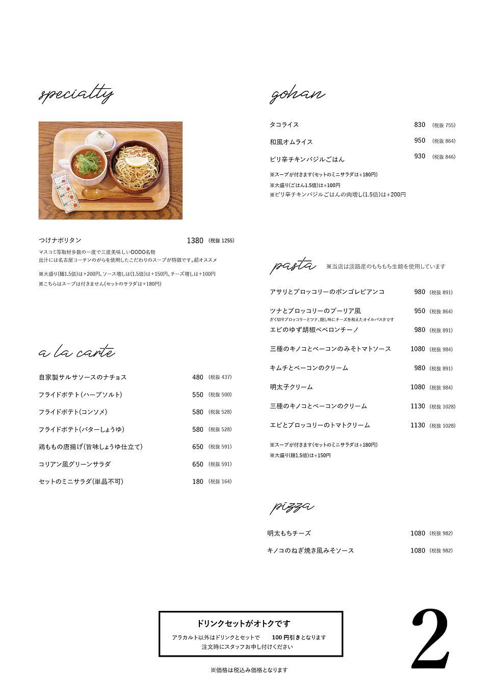新メニュー2020-03.jpg