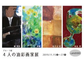 【展示】2019 11/15 fri-11/27 wed Group exhibition[4人の油彩画家展]