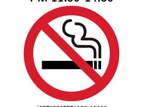 【お知らせ】ランチタイム11:30-14:30まで全席禁煙となります