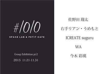 #1010 Group Exhibition pt.2