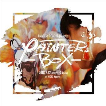 2018 2/12 mon- 2/25 sun ライブペイント専門店【PAINTERs BOX】 15:00-21:00 (水、木 定休)