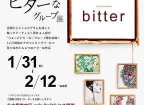 【展示】2020.1.31 fri-2.12 wed Gorup exhibition[ビター展]
