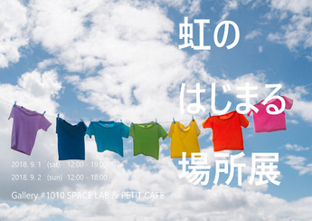 2018  9/1 sat- 9/2 sun  Group photo exhibition [虹のはじまる場所展] ※入場無料