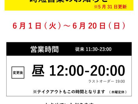 【お知らせ】緊急事態宣言による営業時間の短縮とお知らせ  5.30更新版