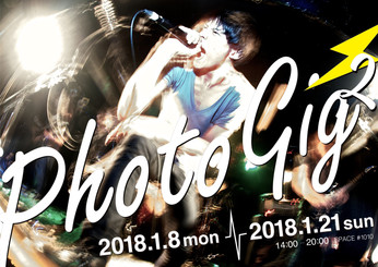 2018 1/8 mon - 1/21 sun  14:00-20:00 group photo exhibition [PhotoGig2]  ※水,木休み  1オーダー制