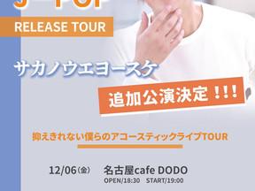 【LIVE】2019.12.6.fri サカノウエヨースケライブツアー追加公演「抑えきれない僕らのJ-POP」※SOLD OUT