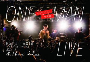 2018 4/16 mon - 4/22 sun タカギユウスケ写真展【ONE MAN LIVE】