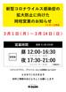 【お知らせ  3/1更新】愛知県の厳重警戒宣言に伴う営業時間のお知らせ