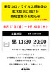 【お知らせ】営業時間の短縮とお知らせ 9/12更新版
