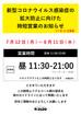 【お知らせ】営業時間の短縮とお知らせ 7/12更新版