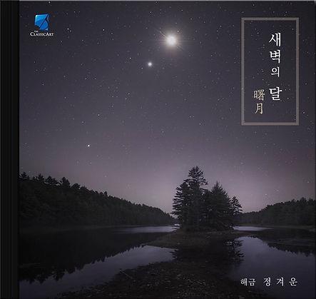 정겨운_CD.jpg