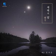 정겨운_새벽의달_자켓_2000.jpg